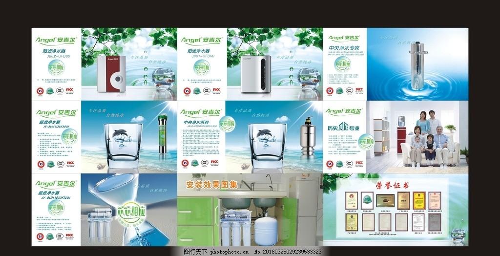 安吉尔产品海报 海报 安吉尔 净水器 纯水机      设计 广告设计 招贴