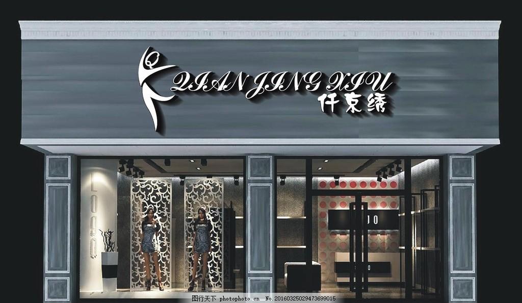 服装店设计 服装标志设计 衣服标志 衣服图标设计 服装店门头 专卖店图片