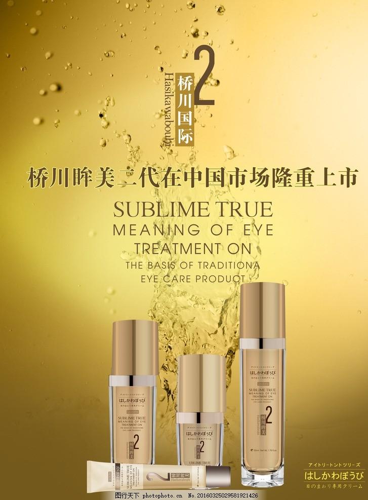 化妆品海报 创意      海报 美容 化妆品 设计 品牌 设计 广告设计
