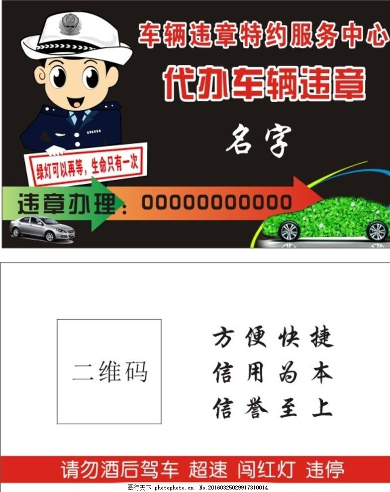 汽车 警察 黑色 名片 名片设计 名片制作 设计 广告设计 名片卡片 cdr