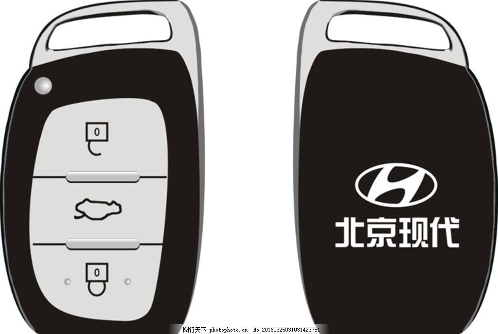 北京现代汽车钥匙