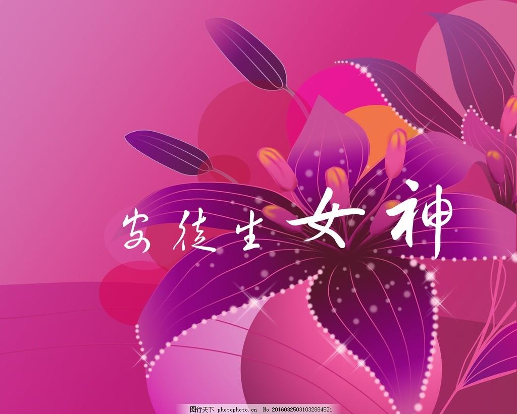 手绘紫荆花 图片下载 紫色 百合花 花纹 花边 移门图案 移门花纹