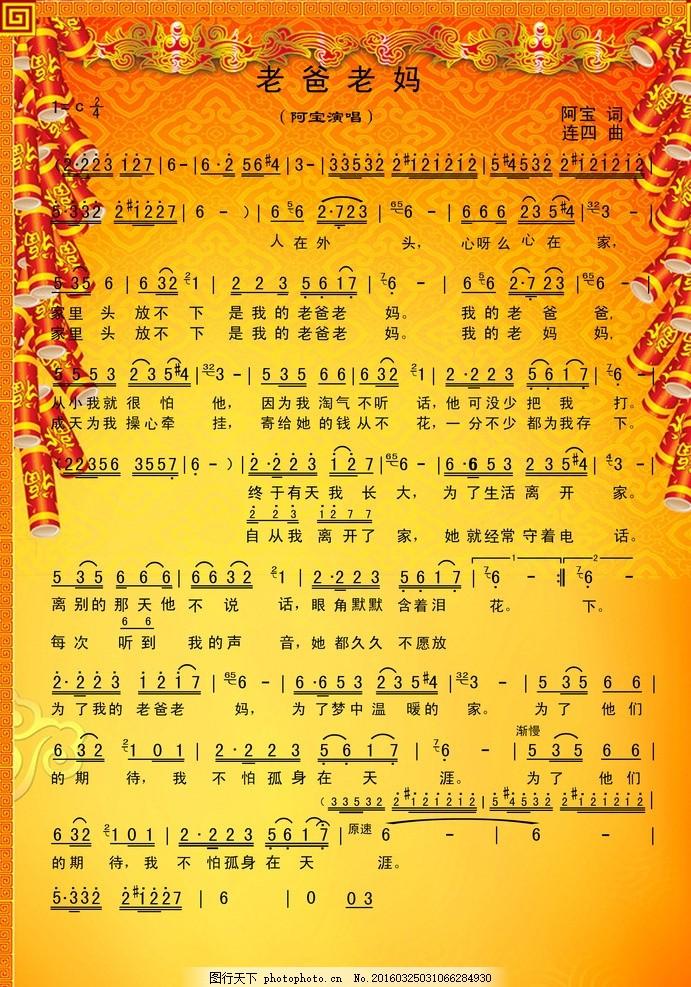 老爸老妈简谱 图片下载 简谱歌谱 文化艺术 舞蹈歌曲 音乐 中国文化