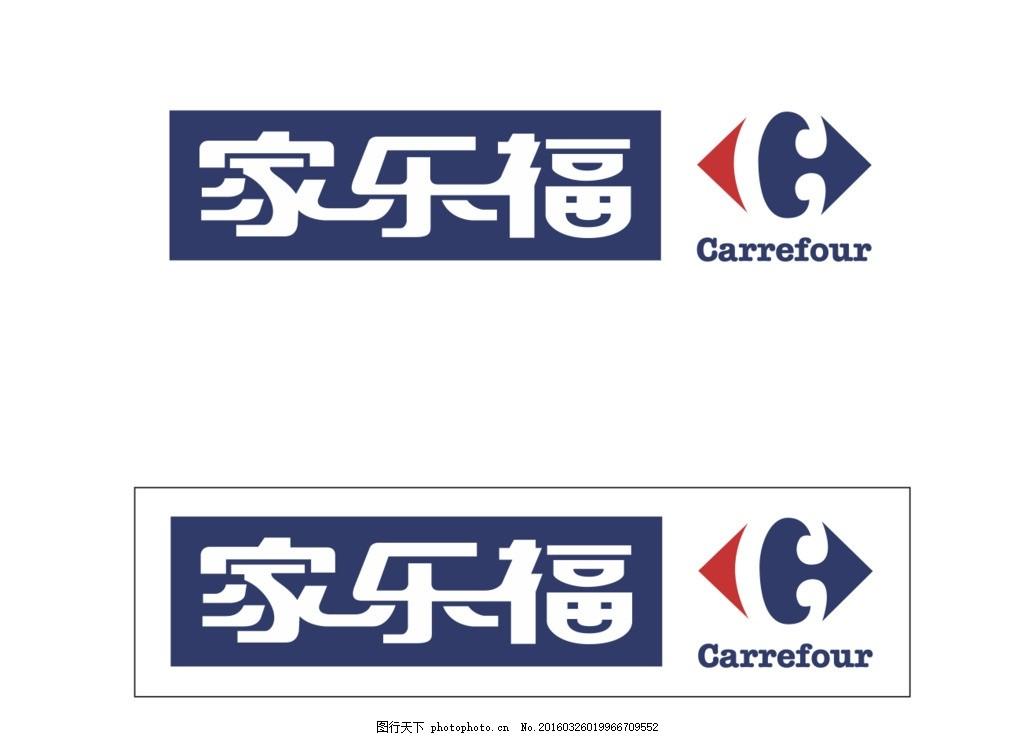 家乐福logo