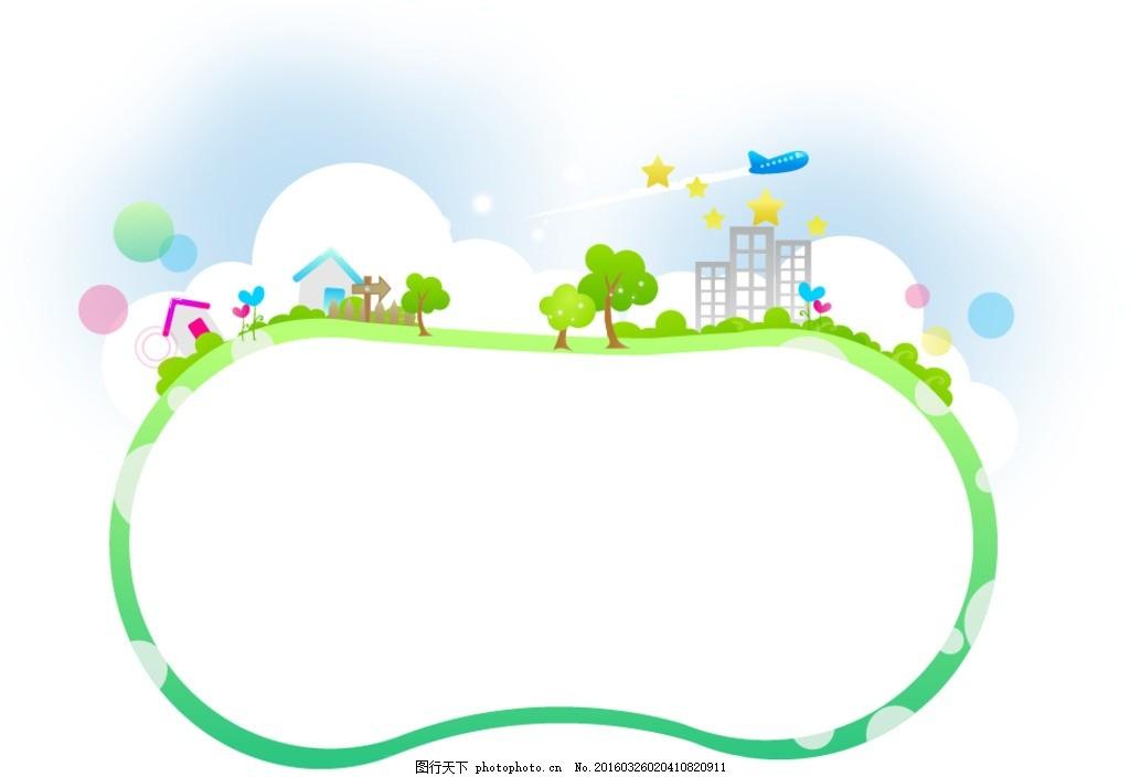 卡通边框 飞机 云朵 村庄 绿色边框 绿色 边框 儿童 儿童画 童年 梦幻
