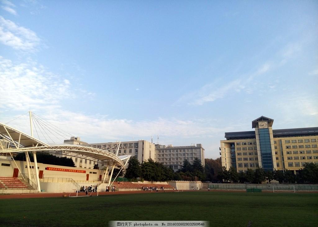 南京农业大学 南农大操场 南农图书馆 大学操场 南农足球场 自然风光图片