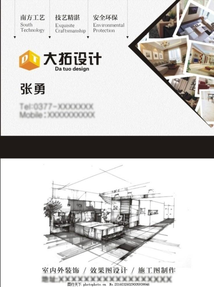 环艺名片设计 装饰名片 装修 装潢 房屋 个性名片 广告设计 其他设计