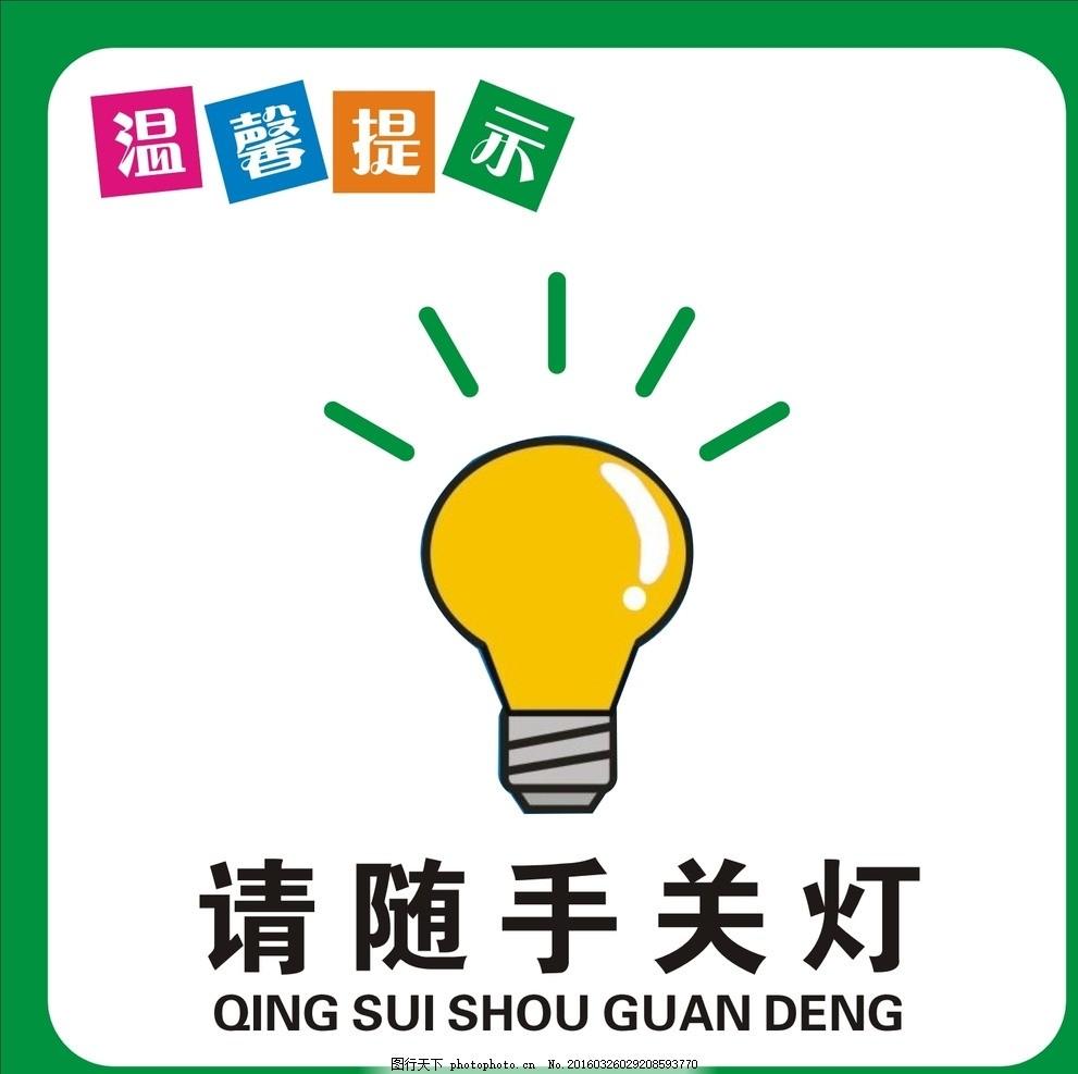 随手关灯 温馨提示 节约 节俭 爱护环境 环保 绿色 灯泡 卡通灯泡图片