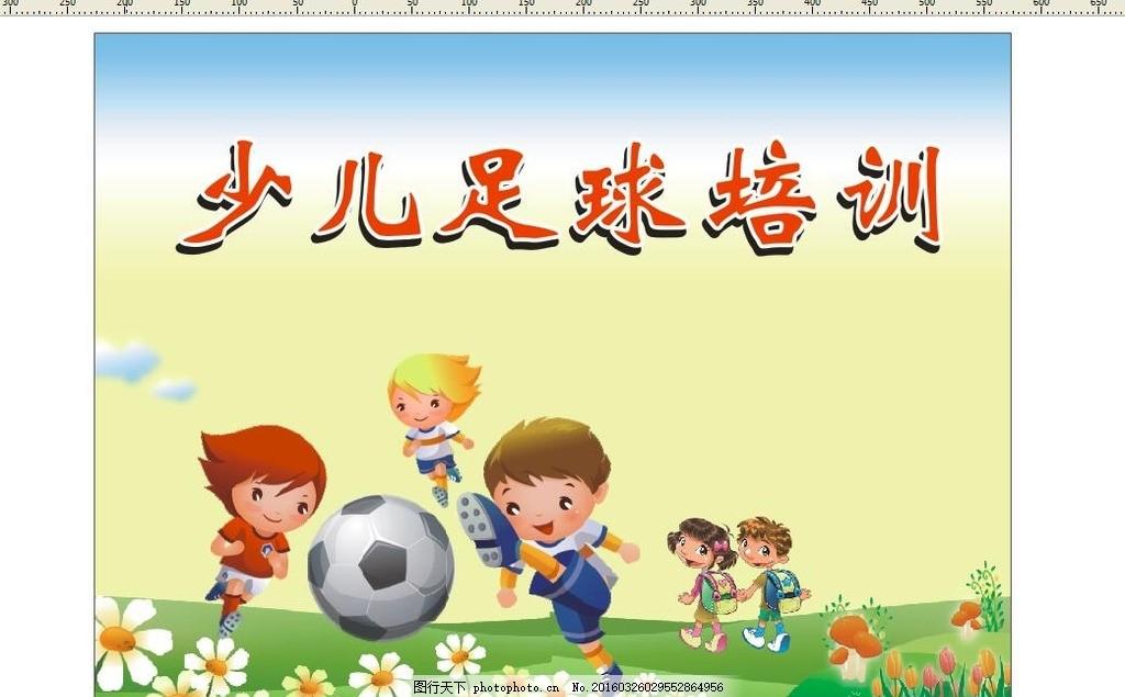 少儿足球,儿童足球 卡通 动漫-图行天下图库