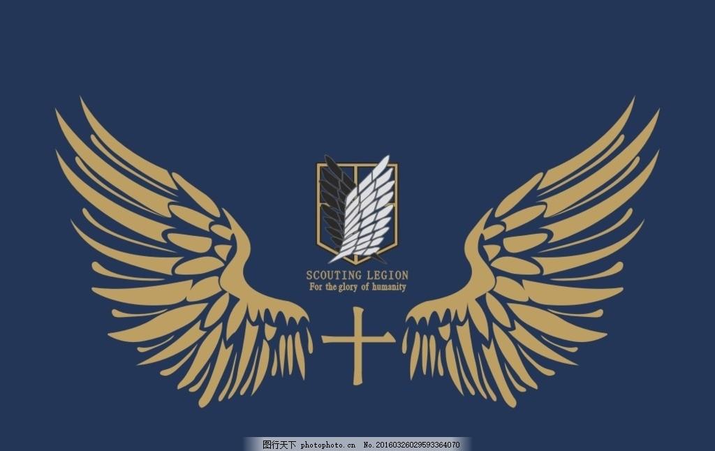 自由之翼 旗帜