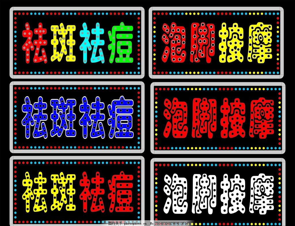 电子灯箱效果图 电子灯箱 超薄灯箱        led 矢量图 发光灯箱 设计