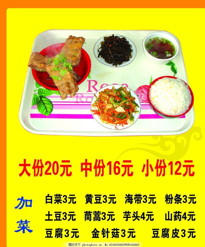 红枣菜谱,米饭山药-图行天下食品图库排骨汤能放兔肉吗图片