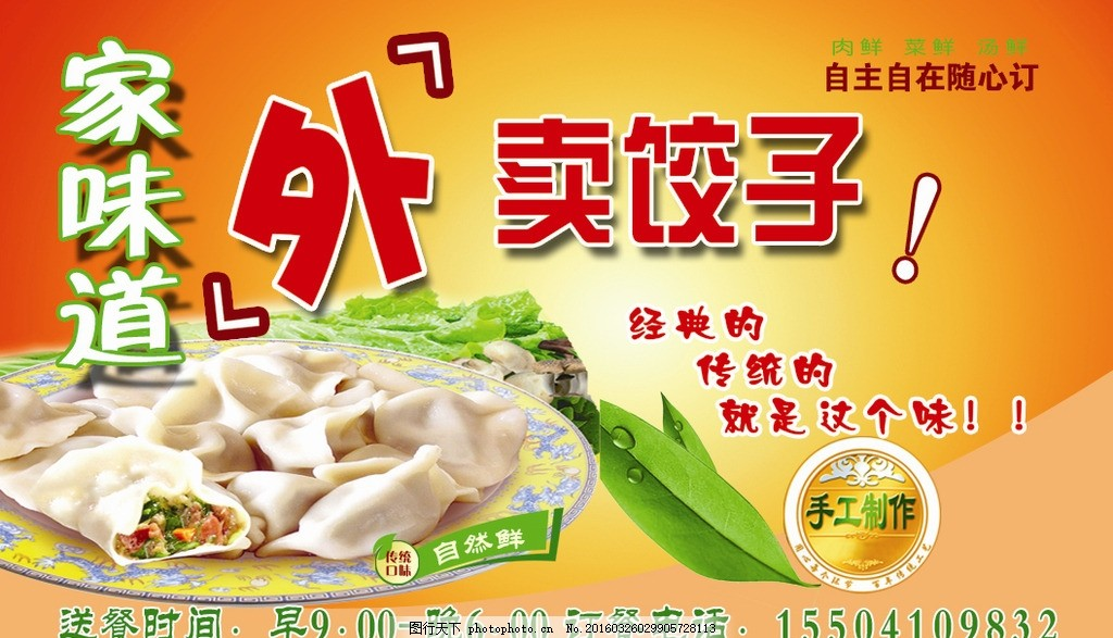 水饺宣传名片_饺子外卖名片 饺子 外卖 名片 手工 水饺 设计 广告设计 名片卡片 30
