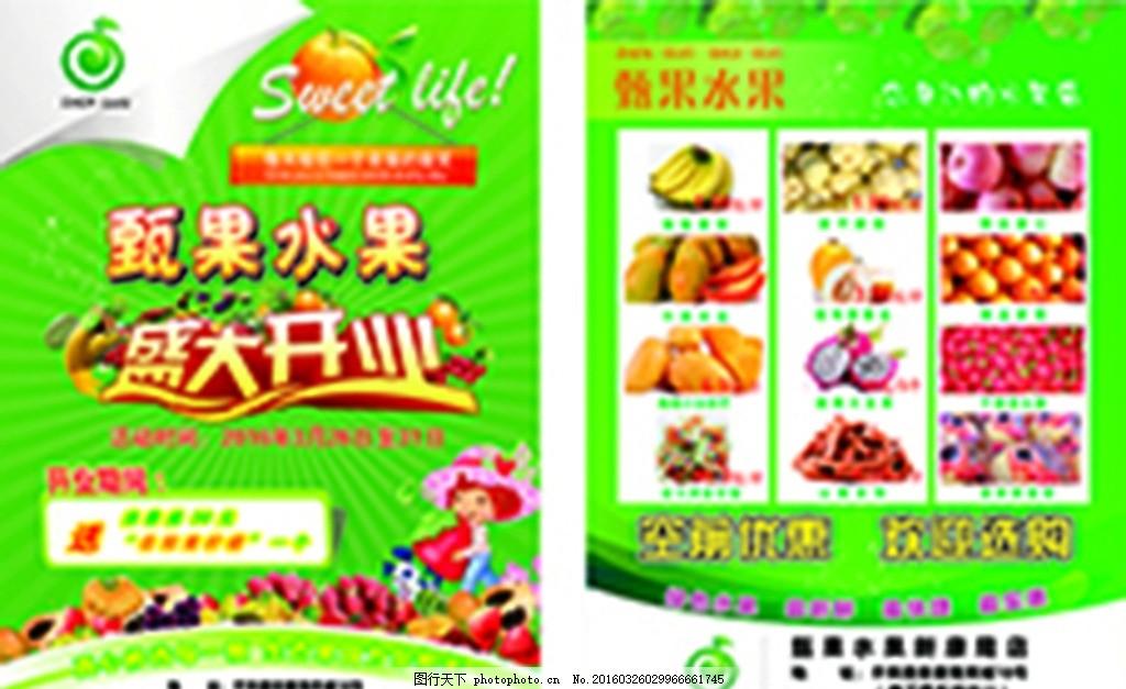 宣传单页 绿色底 绿色背景图 宣传单 水果超市 宣传彩页 店铺促销