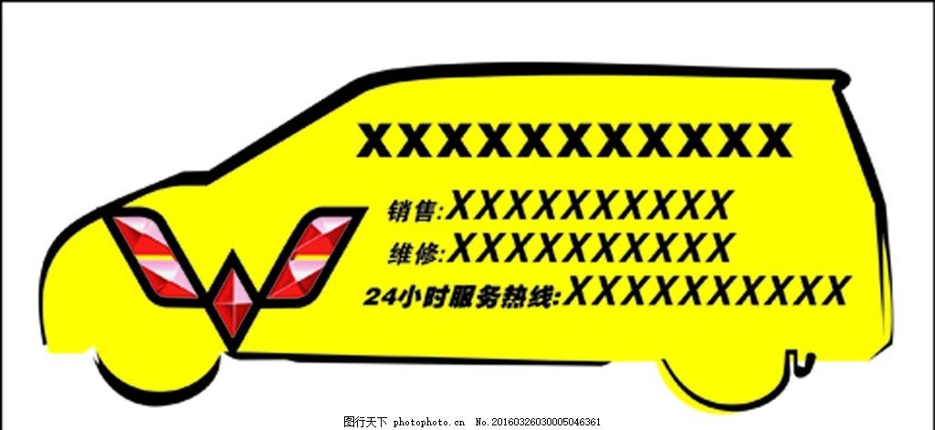 宝骏logo 五菱宝骏 宏光v 黄色底 汽车 海报 形状 车型 标志 cdr 设