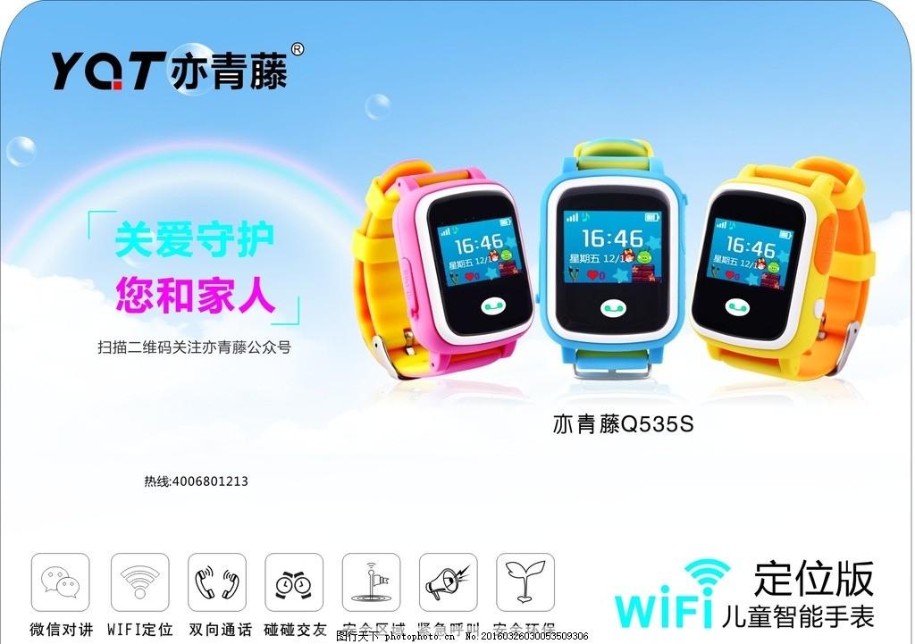 儿童智能手表广告