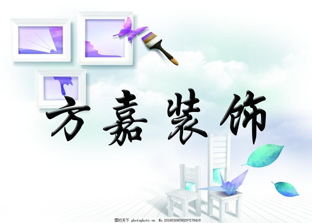 相框 蝴蝶 颜料笔刷 树叶 椅子 千纸鹤 白云 装饰 白色 蓝色 背景墙