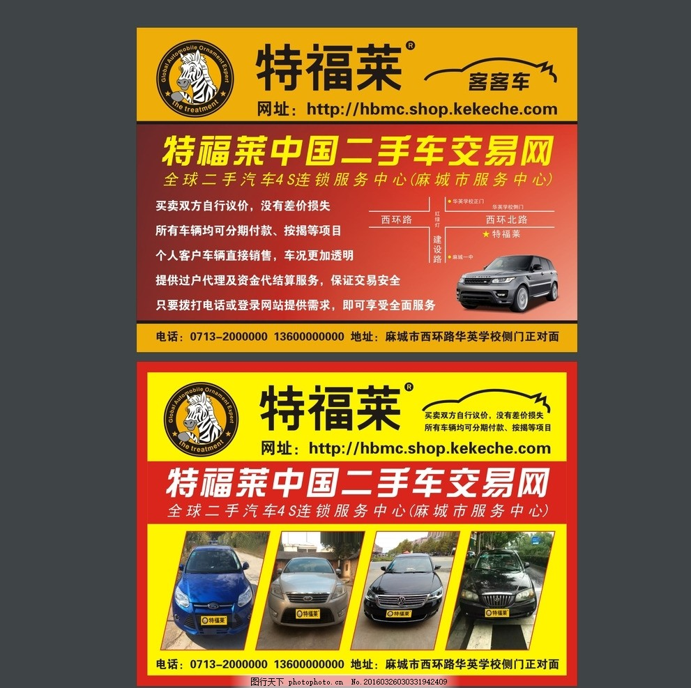 特福莱 二手车 汽车 连锁 传单 设计 广告设计 dm宣传单 cdr