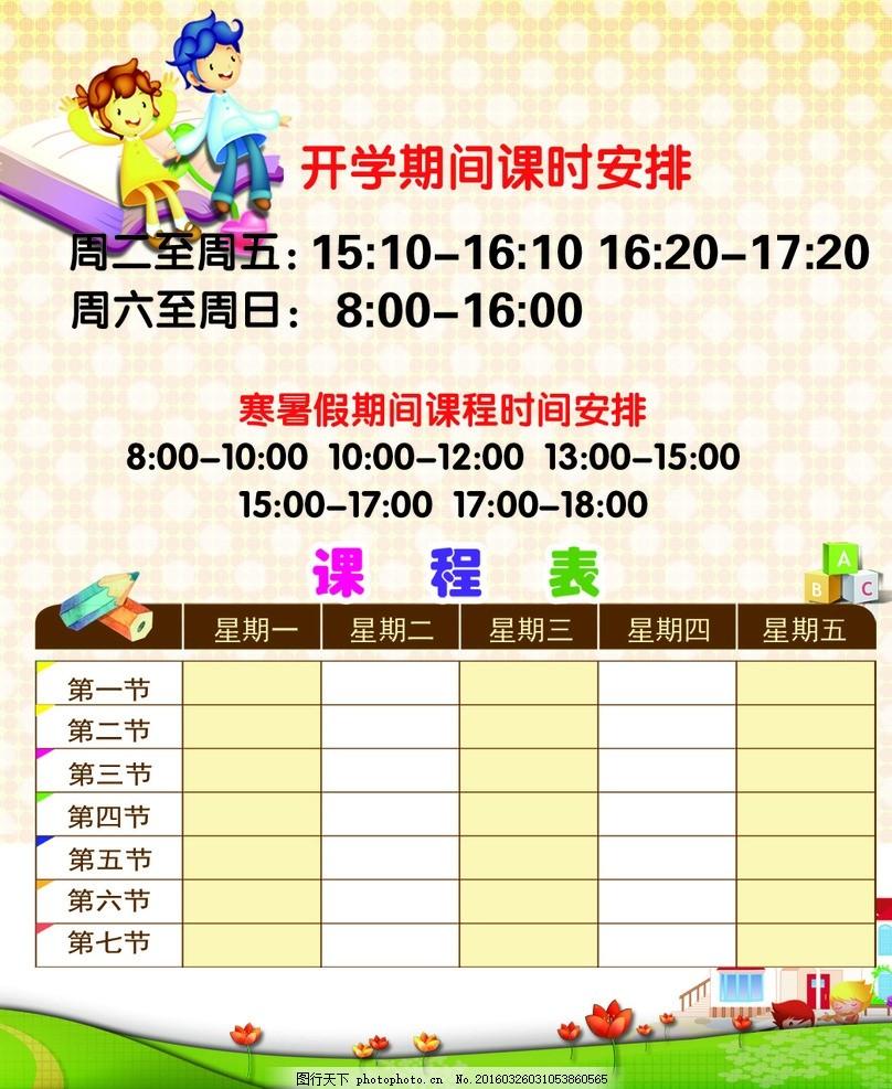 幼儿 儿童 幼教 教育 小学 学生 学校 幼儿园 儿童教育 课程表 培训