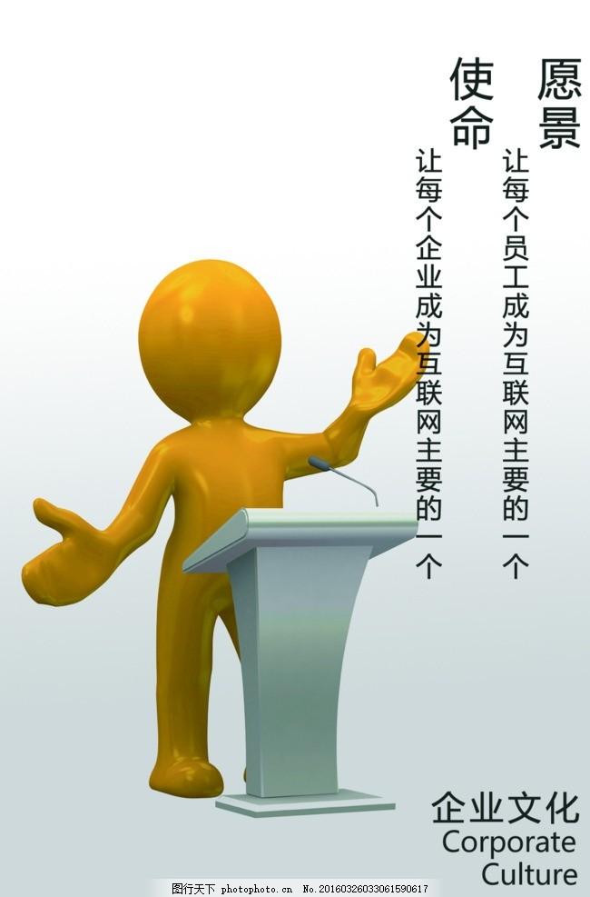 企业文化 使命 企业文化 使命 愿景 互联网 公司文化 企业文化 设计