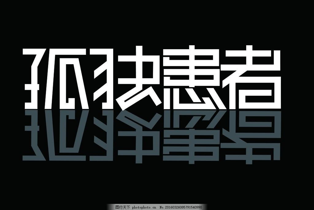 字体设计孤独患者 画册 海报 宣传单 名片 贺卡 会员卡简约 设计 3d