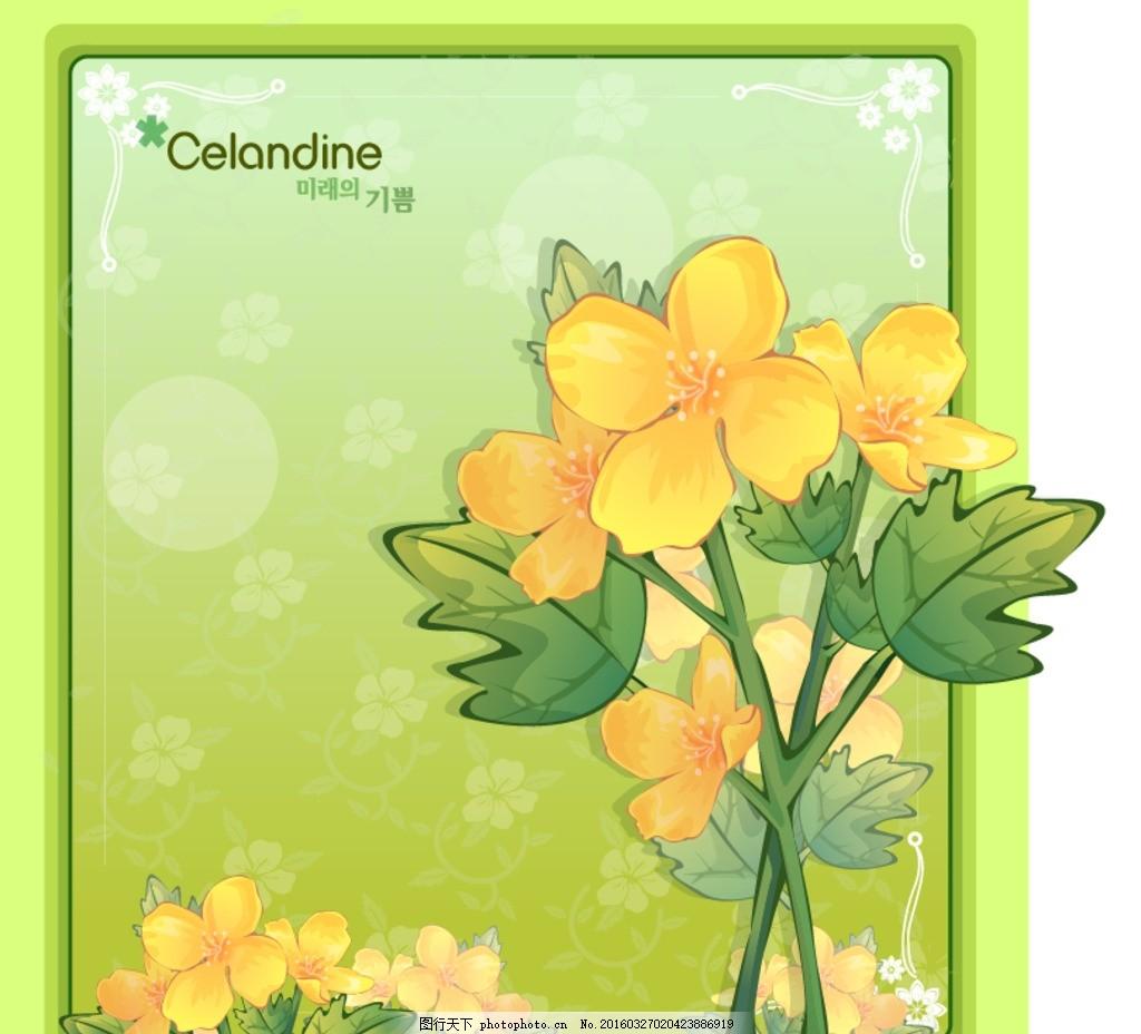 绿色边框 白屈菜 曲线 绿色 边框 绿叶 叶子 植物 插画 手绘 插图
