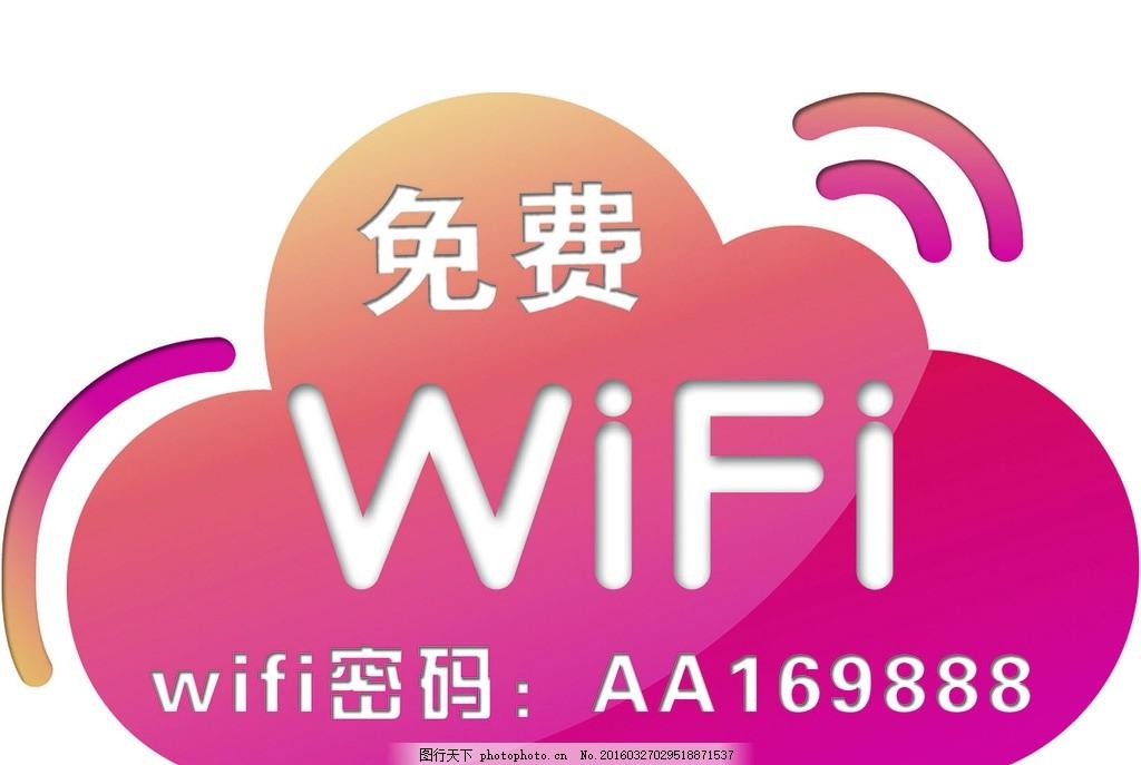 免费wifi 提示牌 贴士 异形 洋红