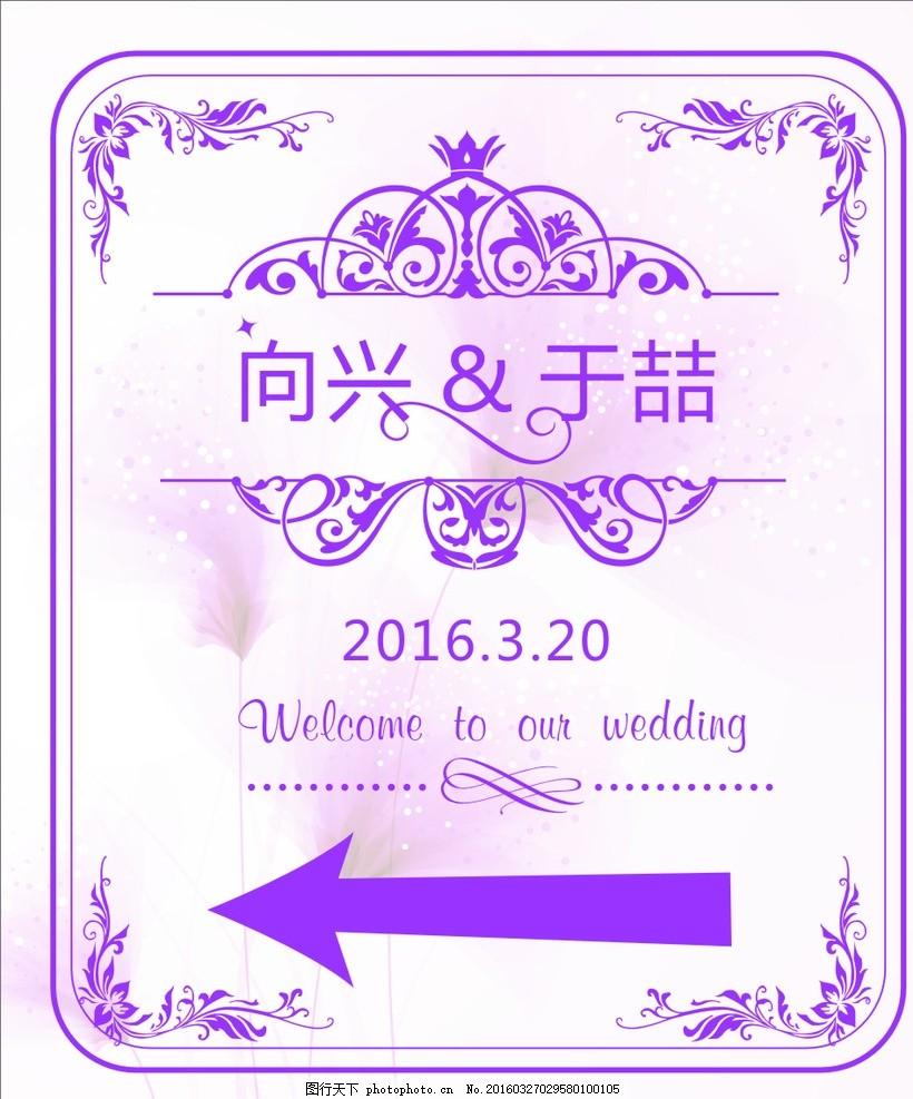 婚礼迎宾牌 wedding 紫色 欧式花纹 指示牌 设计 广告设计 广告设计