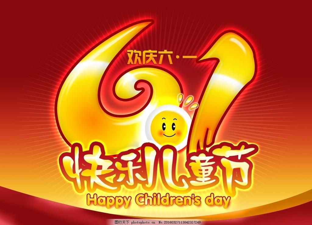 六一儿童节快乐儿童节 图片下载 节日素材 幼儿 海报 招贴 贺卡