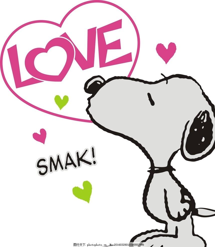 史努比 可爱 卡通 爱心 童真 回忆 设计 动漫动画 动漫人物 cdr
