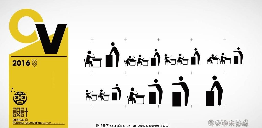 教学 小人 公共 标示 可爱 剪影 男人 标志图标 公共标识标志 少年