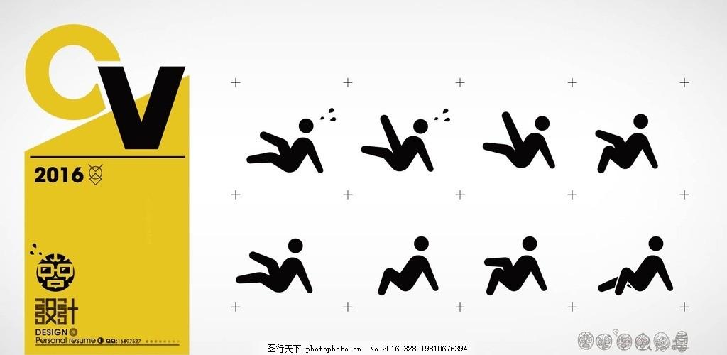 标示 可爱 剪影 男人 标志图标 公共标识标志 ai 跌倒 导视系统图标