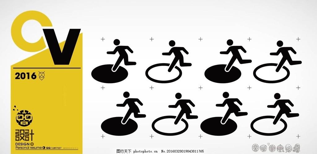 避难 小人 公共 标示 可爱 剪影 男人 跑步 逃难 避难所 应急