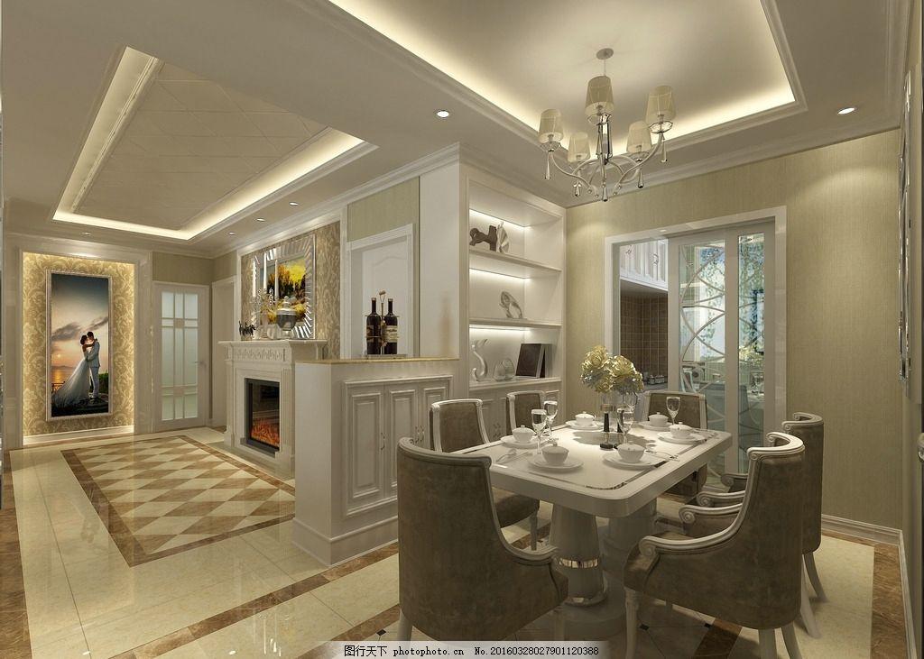 欧式餐厅 现代 简欧 鞋柜 酒柜 餐桌 玄关