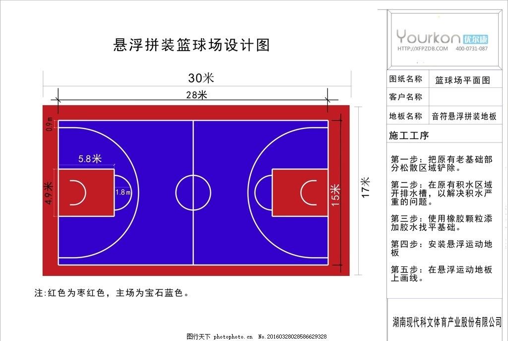 篮球场标准尺寸设计图