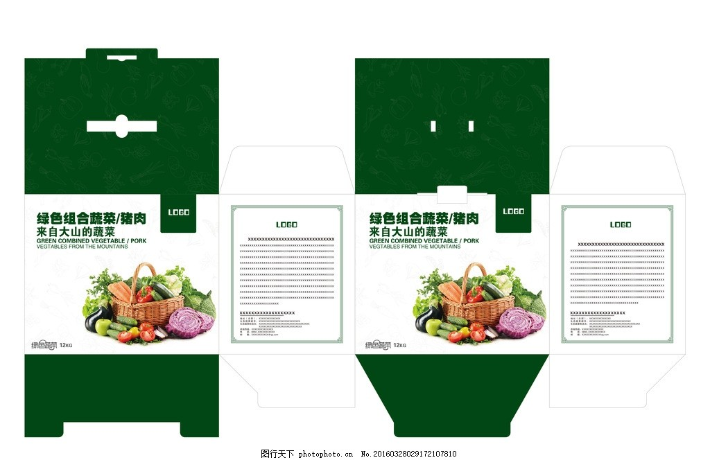 蔬菜肉类礼品包装盒 肉类 肉类包装盒 有机蔬菜礼盒 展开图 有机蔬菜