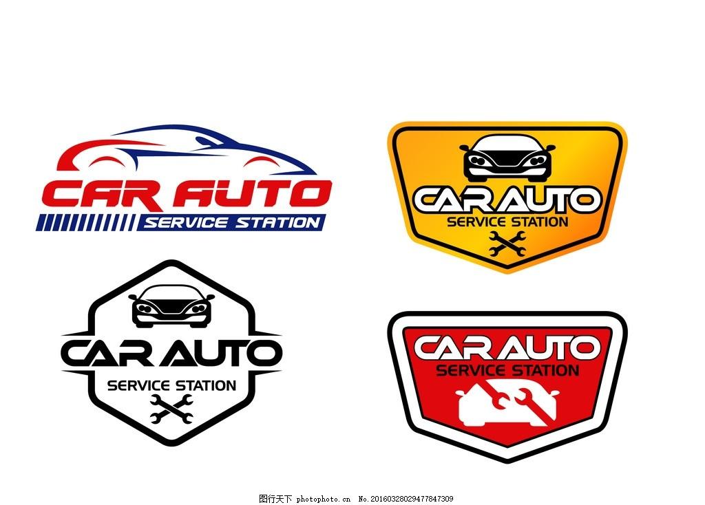 汽车修理logo,创意标志 标志设计 商标-图行天下图库