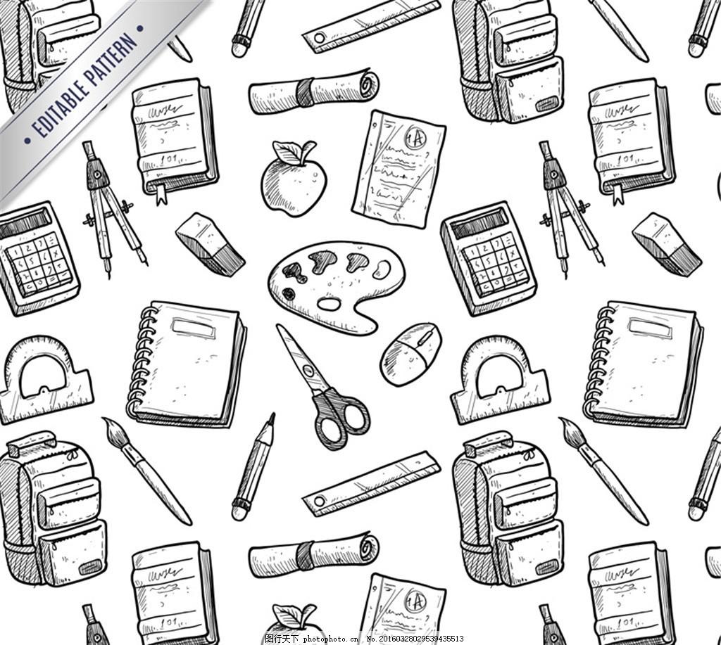 手绘学习用品无缝背景矢量图 书包 书本 苹果 调色板 鼠标 计算器