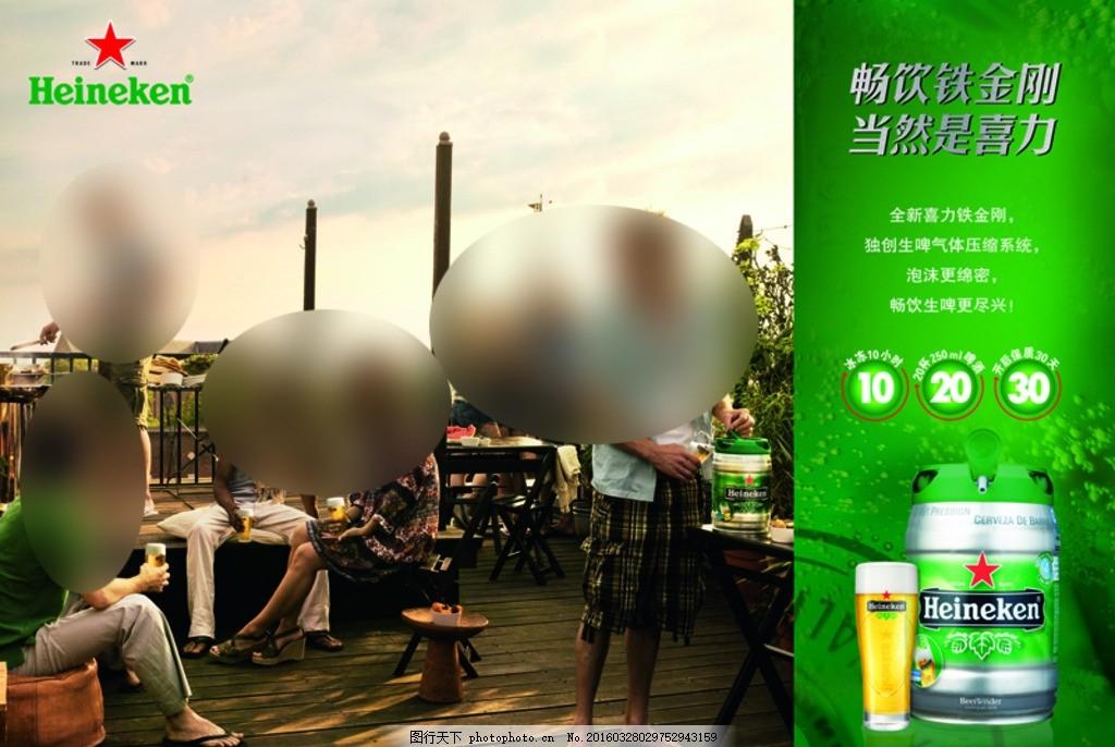 喜力啤酒海报 喜力 啤酒 展架 海报 展板 设计 广告设计 国外广告设计