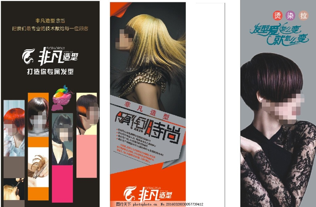 理发店海报 理发店 海报 发型      设计 设计 广告设计 海报设计 cdr