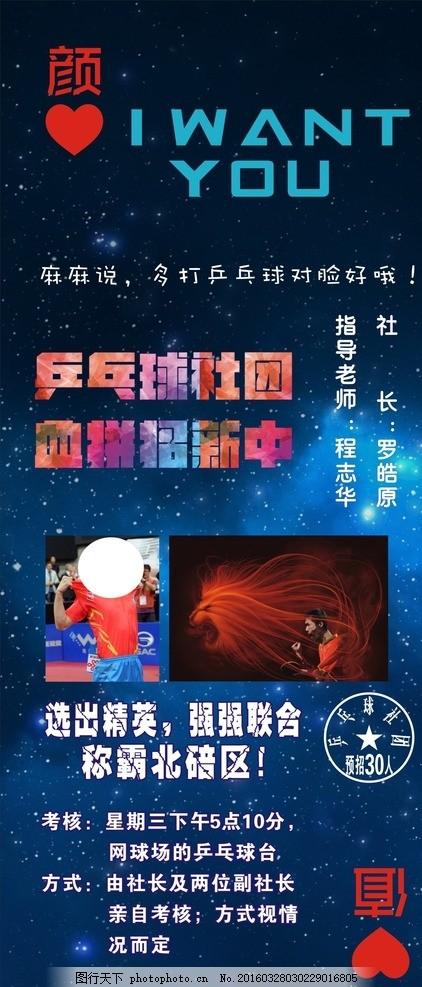 乒乓球社招新海报图片