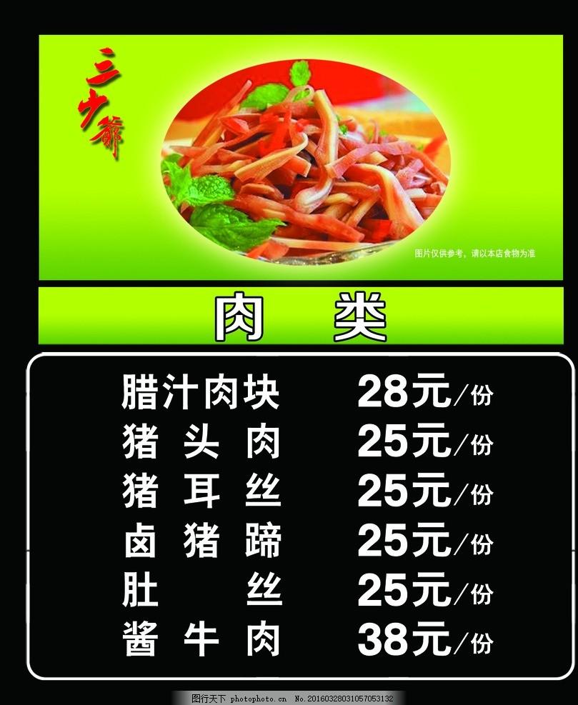 炒菜 猪皮 菜单 海报 食品背景 kt板 设计 广告设计 其他 72dpi tif