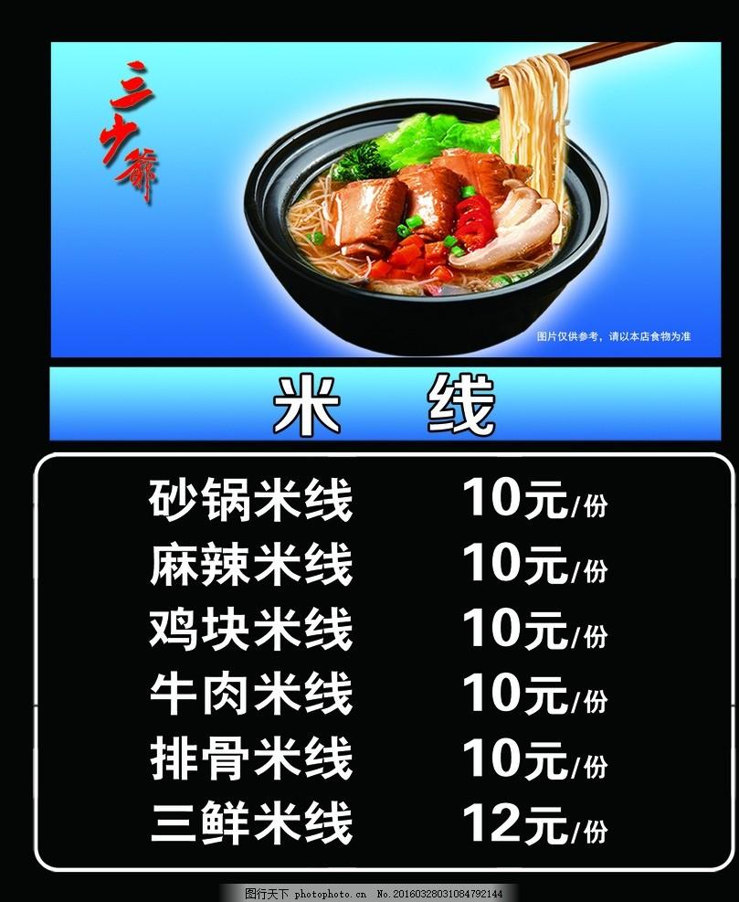 砂锅 菜单 海报 食品背景 kt板 设计 广告设计 其他 72dpi tif