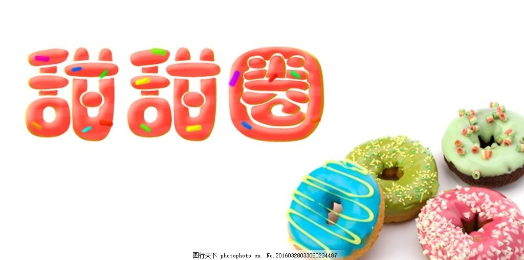 甜甜圈字 甜甜圈 可爱字 字体 原创 圆滑字 设计 psd分层素材 psd分层