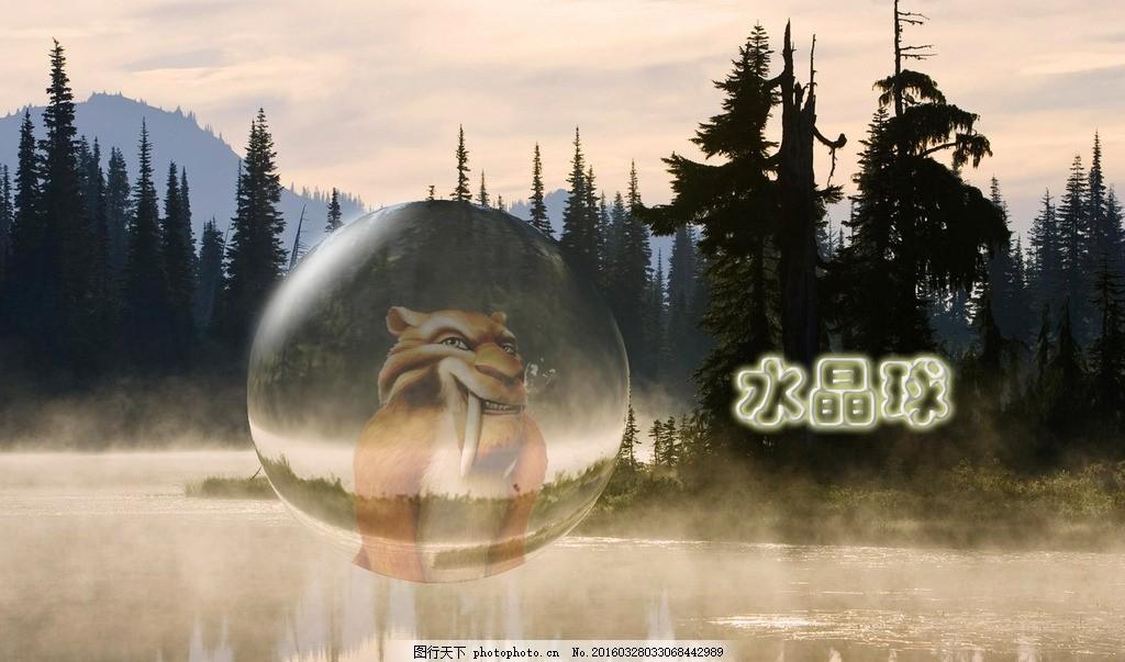 森林 水晶球 虎 风景 壁 宣传海报类 设计 psd分层素材 psd分层素材 7