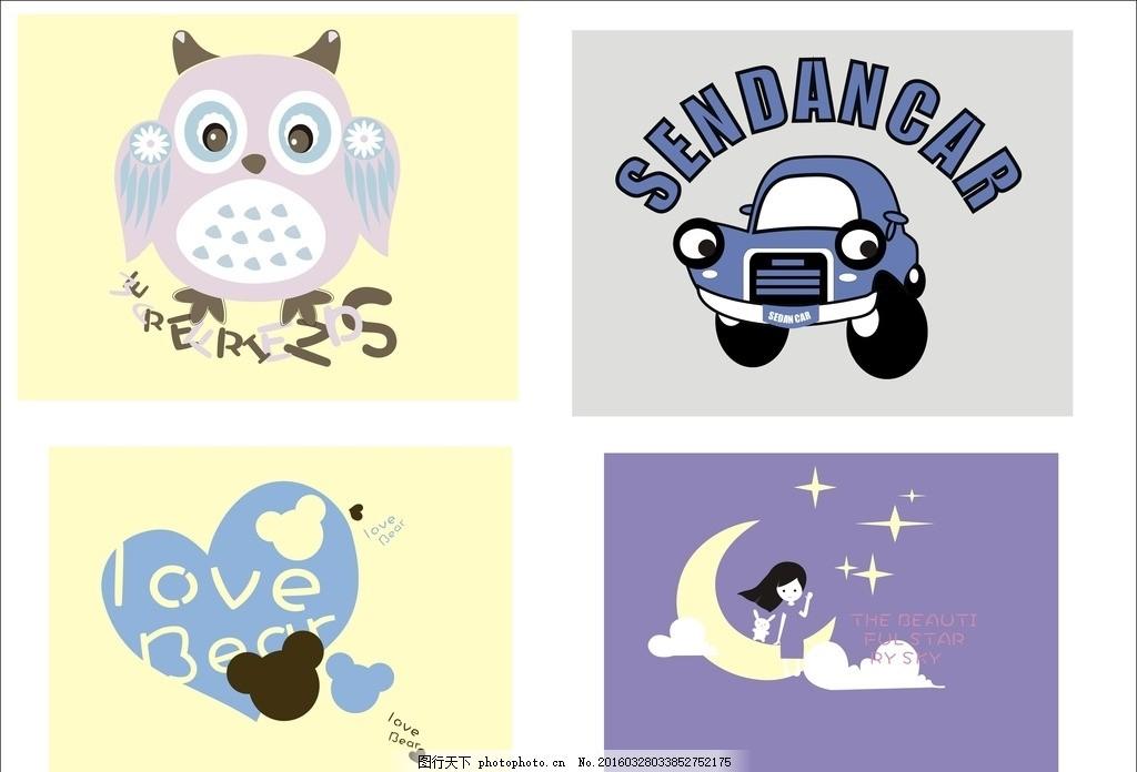 童装印花卡通 可爱 童装印花 可爱汽车 猫头鹰字母 爱心桃小熊头 小