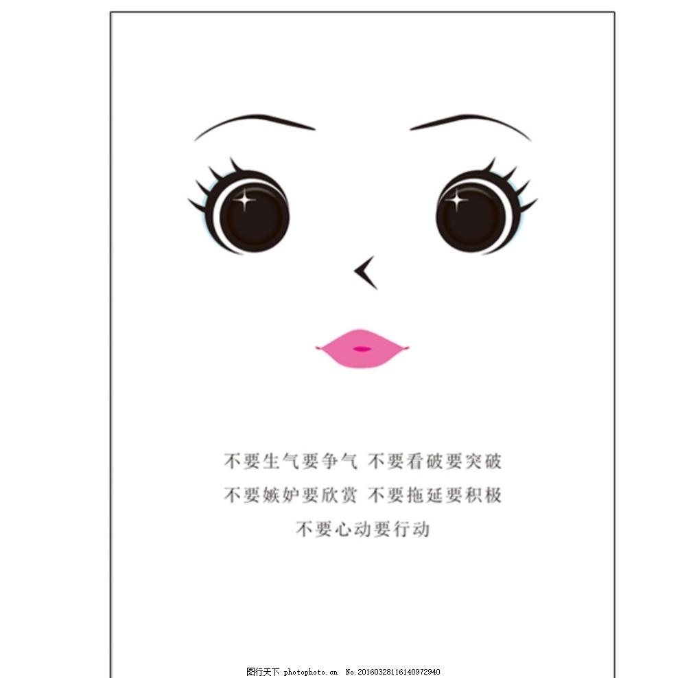 人物脸部轮廓 小美女 女性 黑色 眼睛 鼻子 嘴巴 矢量人物 手机壁纸