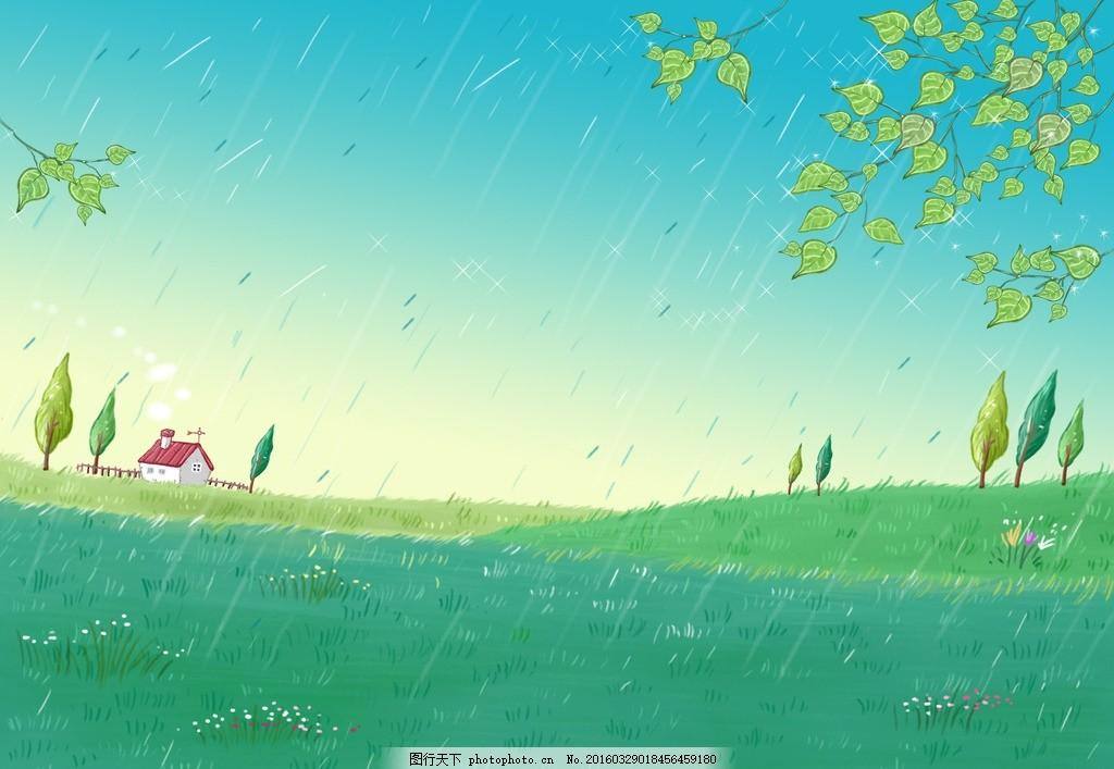 清新手绘 细雨风景