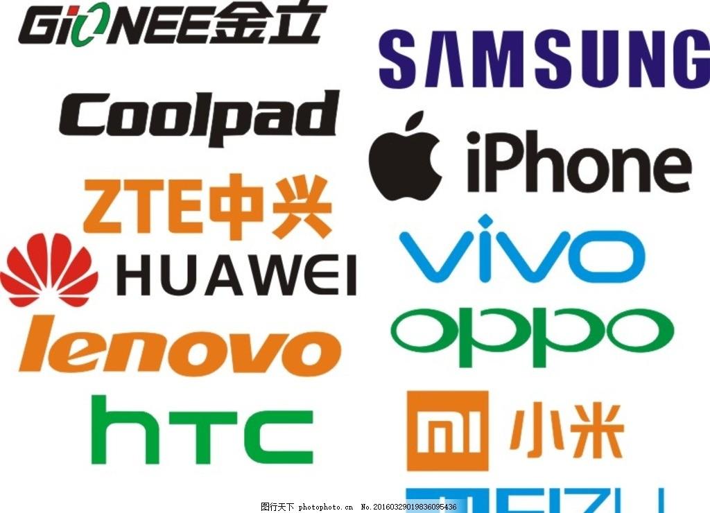 手机logo 苹果 三星 小米 华为 酷派 设计 标志图标 公共标识标志 cdr