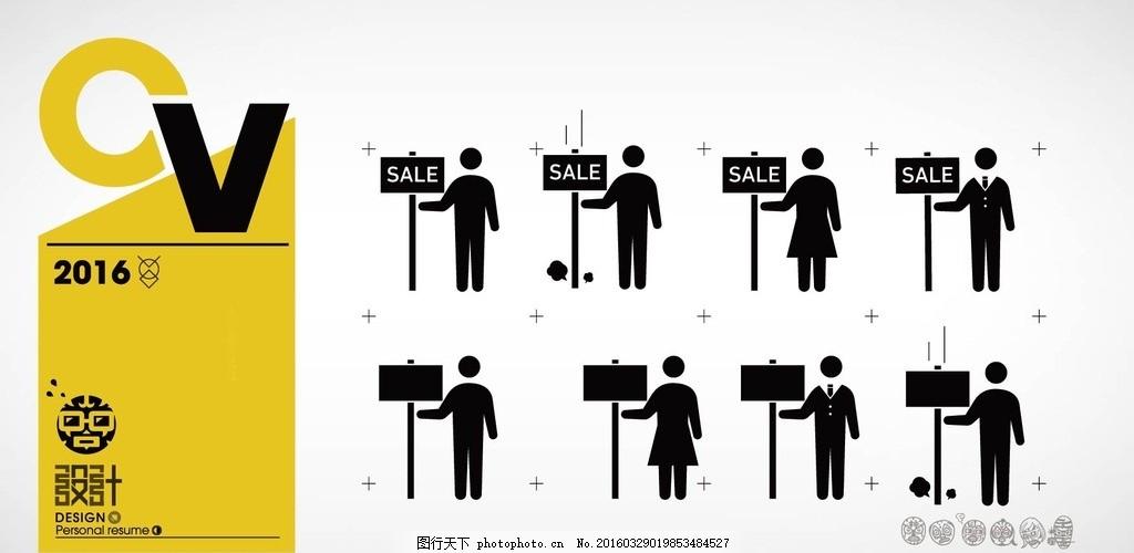 广告展示 小人 公共 标示 可爱 剪影 男人 促销 导视系统图标
